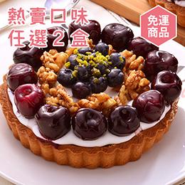 櫻桃野莓塔★熱賣塔再選一盒