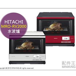 日立 HITACHI MRO-RV2000 7月限量預購 微波爐