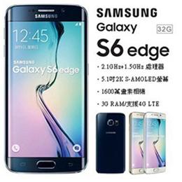 SAMSUNG GALAXY S6 EDGE 32GB 5.1吋旗艦機