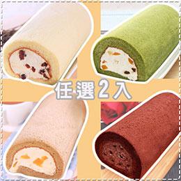 雪藏系列★熱賣口味任選2入