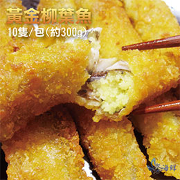 黃金柳葉魚300g(10入)