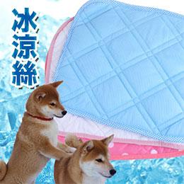瞬間涼感!寵物涼感冰絲墊!
