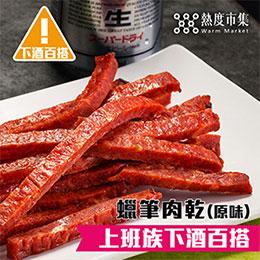 員林X蠟筆肉乾雙口味組(原味、黑胡椒)