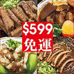 膠原嫩骨湯3入●潮州鴨翅+牛肚
