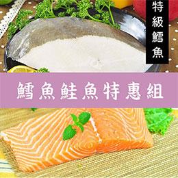 特極鱈魚+鮭魚清肉★老闆直接幫你去刺喔