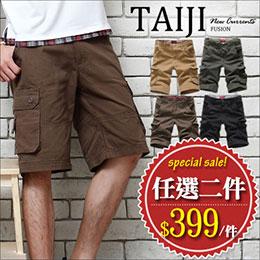 側邊立體口袋設計造型車線休閒工作短褲‧大尺碼