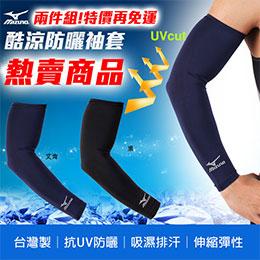 MIZUNO防曬袖套 兩件組