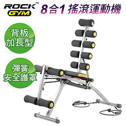 Rock Gym 8合1搖滾運動機