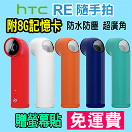 HTC RE 隨手拍 防水防塵 超廣角