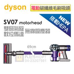 Dyson 戴森 V6 motorhead SV07 輕型手持無線吸塵器