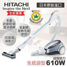 【日立HITACHI】日本原裝免紙袋吸塵器∕鈦銀610W