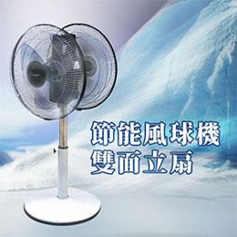 雙生節能風球機雙面扇
