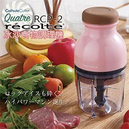recolte 麗克特 時尚冰沙食物調理機