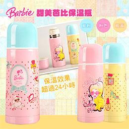 芭比Barbie 甜美芭比保溫瓶350ml