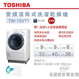 TOSHIBA S-DD變頻滾筒式洗衣機-洗脫烘TW-15VTT