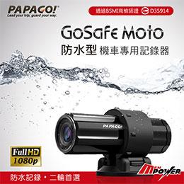 PAPAGO GoSafe Moto 1080P IPX6機車行車記錄器