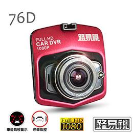 路易視76D 耀眼科技紅 Full HD 1080P 行車紀錄器