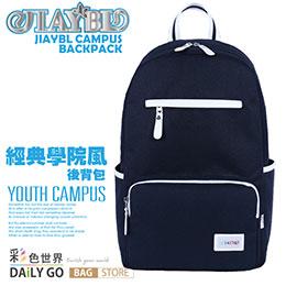 韓版 JIAYBL 經典學院風簡約防潑水後背包