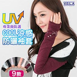 抗UV冰涼紗袖套