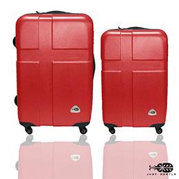 輕硬殼旅行箱/行李箱質24吋+20吋兩件組