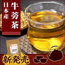 牛蒡茶 日本進口保健食品