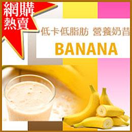 營養奶昔(香蕉口味)