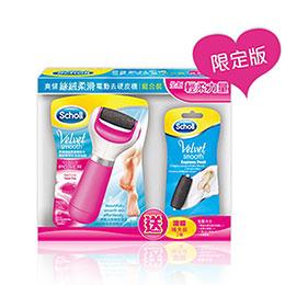 爽健 絲絨柔滑 電動去硬皮機組合裝 粉色特別版