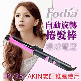 Fodia 富麗雅A1 One Touch 自動電棒