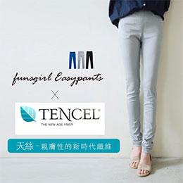 顯瘦修飾天絲棉耐米褲(S-XL)