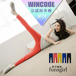 WINCOOL涼感激瘦耐米褲(S-XL)