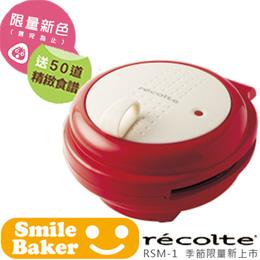 recolte 麗克特 RSM-1 鬆餅機 紅色