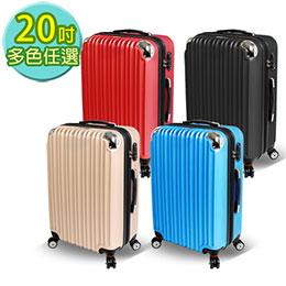 鋁合金+ABS行李箱