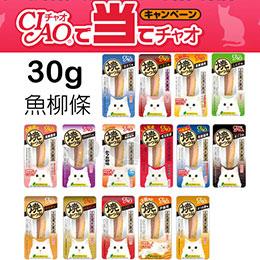 《日本CIAO》燒魚柳條系列全面30gX24入