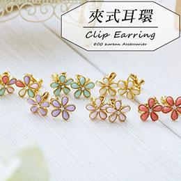 多色小花造型 夾式耳環
