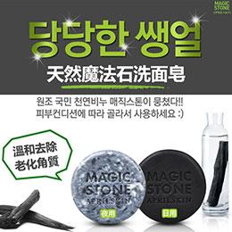 韓國 APRILSKIN 天然魔法石洗面皂 黑/灰
