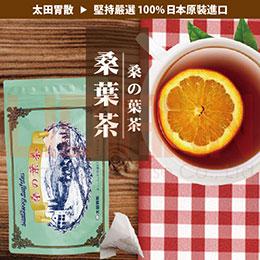 速纖順暢ダイエット桑葉茶(30茶包)