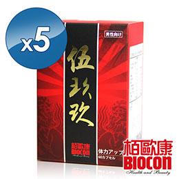 【BIOCON 】伍玖玖膠囊(60粒╱盒)X5