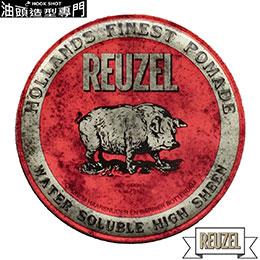 Reuzel 紅豬 水洗式髮油
