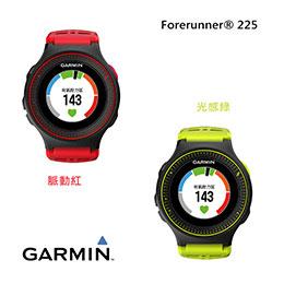 GARMIN Forerunner 225 腕式心律跑錶