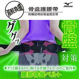 MIZUNO新發売!日本製腰部骨盆護腰帶