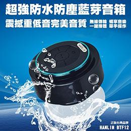 HANLIN-BTF12 防水7級-震撼重低音懸空喇叭