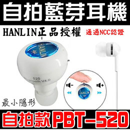 HANLIN正版自拍款PBT-520隱形4.0雙耳藍牙