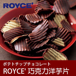 北海道 ROYCE' 巧克力洋芋片