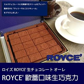 北海道ROYCE'歐蕾生巧克力
