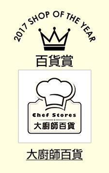 《 百貨賞 》大廚師百貨