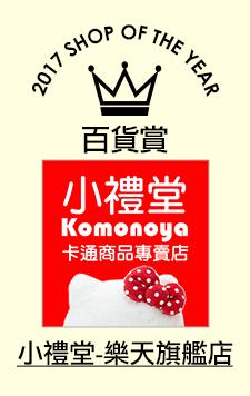 《 百貨賞 》小禮堂-樂天旗艦店