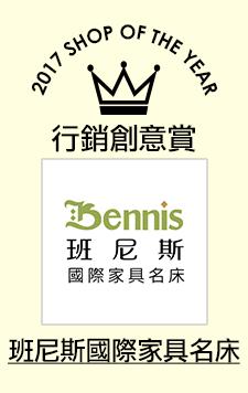 《 行銷創意賞 》班尼斯國際家具名床