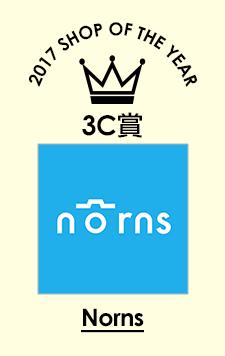 《 3C賞 》Norns