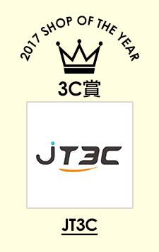 《 3C賞 》JT3C