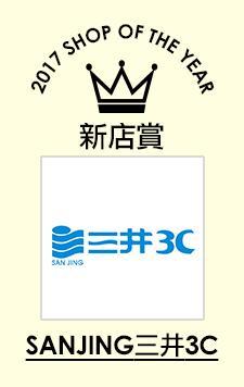 《 新店賞 》SANJING三井3C